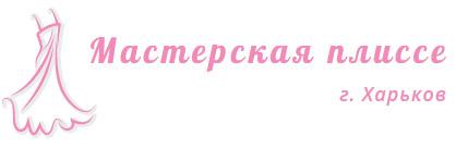 Плиссирование ткани, изготовление плиссировки солье, гофре плиссе в Харькове